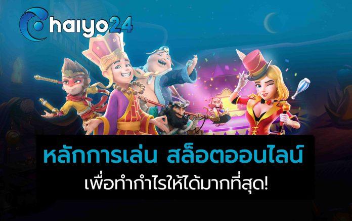 หวยออนไลน์ หวยออมสิน สลากออมสิน คืออะไร เว็บแทงหวยออนไลน์ สมัครหวย หุ้นออนไลน์ สมัคหวยออนไลน์ หวย หวยฮานอย ฮานอย หวยรัฐบาล หวยไทย หวยรัฐ หวยมาเลย์ magnum 4D หวยลาว หวยพัฒนา หวยหุ้นจีน หวยหุ้นนิเคอิ หวยหุ้นรัสเซีย หวยหุ้นอังกฤษ หวยหุ้นเยอรมัน หวยหุ้น หวยหุ้นไทย หวยออนไลน์ แแทงหวย แทงหวยออนไลน์ เว็บหวยไชโย เว็บไชโย24 ไชโย CHIYO24 Chiyo24 หวยยี่กี หวยปิงปอง จับยี่กี บาคาร่าออนไลน์ คาสิโนออนไลน์ แทงบอลออนไลน์ สล็อตออนไลน์