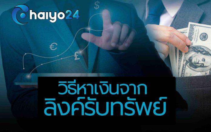 หวยออนไลน์ หวยออมสิน สลากออมสิน คืออะไร เว็บแทงหวยออนไลน์ สมัครหวย หุ้นออนไลน์ สมัคหวยออนไลน์ หวย หวยฮานอย ฮานอย หวยรัฐบาล หวยไทย หวยรัฐ หวยมาเลย์ magnum 4D หวยลาว หวยพัฒนา หวยหุ้นจีน หวยหุ้นนิเคอิ หวยหุ้นรัสเซีย หวยหุ้นอังกฤษ หวยหุ้นเยอรมัน หวยหุ้น หวยหุ้นไทย หวยออนไลน์ แแทงหวย แทงหวยออนไลน์ เว็บหวยไชโย เว็บไชโย24 ไชโย CHIYO24 Chiyo24 หวยยี่กี หวยปิงปอง จับยี่กี บาคาร่าออนไลน์ คาสิโนออนไลน์ รายได้เสริม ลิงค์รับทรัพย์