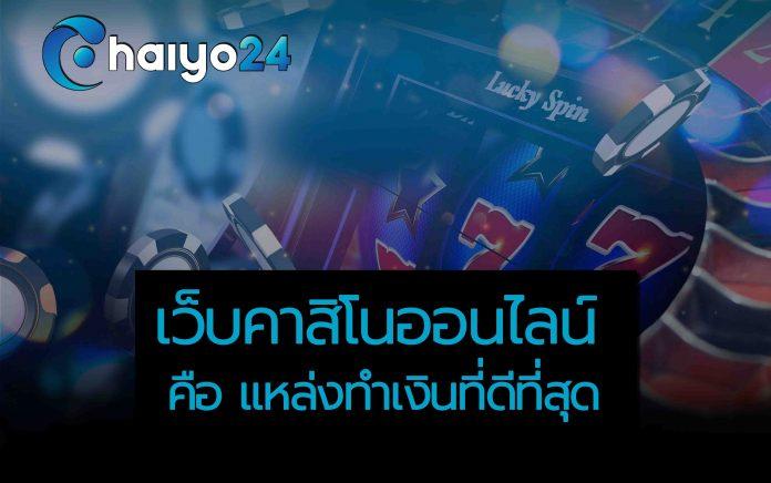 หวยออนไลน์ หวยออมสิน สลากออมสิน คืออะไร เว็บแทงหวยออนไลน์ สมัครหวย หุ้นออนไลน์ สมัคหวยออนไลน์ หวย หวยฮานอย ฮานอย หวยรัฐบาล หวยไทย หวยรัฐ หวยมาเลย์ magnum 4D หวยลาว หวยพัฒนา หวยหุ้นจีน หวยหุ้นนิเคอิ หวยหุ้นรัสเซีย หวยหุ้นอังกฤษ หวยหุ้นเยอรมัน หวยหุ้น หวยหุ้นไทย หวยออนไลน์ แแทงหวย แทงหวยออนไลน์ เว็บหวยไชโย เว็บไชโย24 ไชโย CHIYO24 Chiyo24 หวยยี่กี หวยปิงปอง จับยี่กี บาคาร่าออนไลน์ คาสิโนออนไลน์