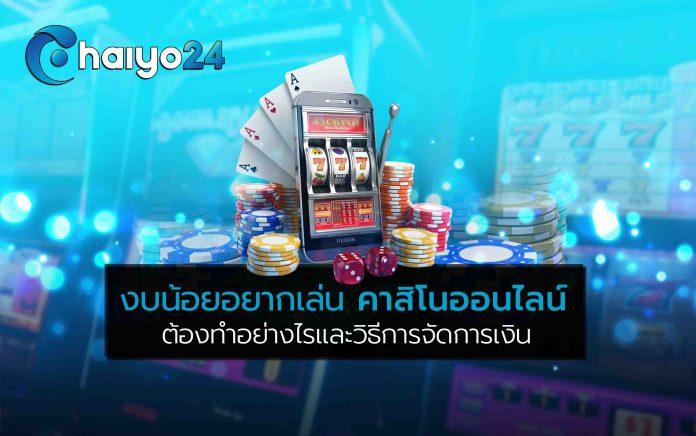 เว็บพนันออนไลน์ chaiyo24 หวยออนไลน์ หวยออมสิน สลากออมสิน คืออะไร เว็บแทงหวยออนไลน์ สมัครหวย หุ้นออนไลน์ สมัคหวยออนไลน์ หวย หวยฮานอย ฮานอย หวยรัฐบาล หวยไทย หวยรัฐ หวยมาเลย์ magnum 4D หวยลาว หวยพัฒนา หวยหุ้นจีน หวยหุ้นนิเคอิ หวยหุ้นรัสเซีย หวยหุ้นอังกฤษ หวยหุ้นเยอรมัน หวยหุ้น หวยหุ้นไทย หวยออนไลน์ แแทงหวย แทงหวยออนไลน์ เว็บหวยไชโย เว็บไชโย24 ไชโย CHIYO24 Chiyo24 หวยยี่กี หวยปิงปอง จับยี่กี บาคาร่าออนไลน์ คาสิโนออนไลน์ แทงบอลออนไลน์ สล็อต สล็อตออนไลน์ หวยหุ้น