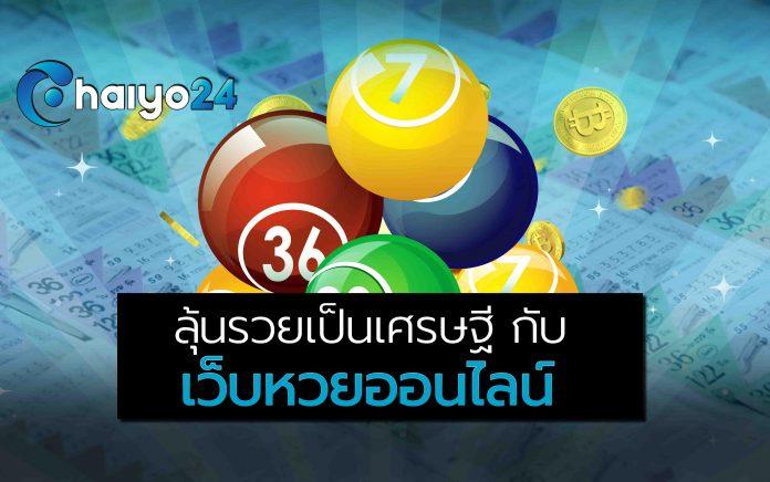 เว็บพนันออนไลน์ chaiyo24 หวยออนไลน์ หวยออมสิน สลากออมสิน คืออะไร เว็บแทงหวยออนไลน์ สมัครหวย หุ้นออนไลน์ เว็บหวยออนไลน์ สมัคหวยออนไลน์ หวย หวยฮานอย ฮานอย หวยรัฐบาล หวยไทย หวยรัฐ หวยมาเลย์ magnum 4D หวยลาว หวยพัฒนา หวยหุ้นจีน หวยหุ้นนิเคอิ หวยหุ้นรัสเซีย หวยหุ้นอังกฤษ หวยหุ้นเยอรมัน หวยหุ้น หวยหุ้นไทย หวยออนไลน์ แแทงหวย แทงหวยออนไลน์ เว็บหวยไชโย เว็บไชโย24 ไชโย CHIYO24 Chiyo24 หวยยี่กี หวยปิงปอง จับยี่กี บาคาร่าออนไลน์ คาสิโนออนไลน์ แทงบอลออนไลน์ สล็อต สล็อตออนไลน์ หวยหุ้น ลิงค์รับทรัพย์