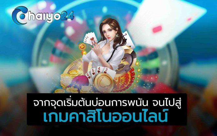 เว็บพนันออนไลน์ chaiyo24 หวยออนไลน์ หวยออมสิน สลากออมสิน คืออะไร เว็บแทงหวยออนไลน์ สมัครหวย หุ้นออนไลน์ สมัคหวยออนไลน์ หวย หวยฮานอย ฮานอย หวยรัฐบาล หวยไทย หวยรัฐ หวยมาเลย์ magnum 4D หวยลาว หวยพัฒนา หวยหุ้นจีน หวยหุ้นนิเคอิ หวยหุ้นรัสเซีย หวยหุ้นอังกฤษ หวยหุ้นเยอรมัน หวยหุ้น หวยหุ้นไทย หวยออนไลน์ แแทงหวย แทงหวยออนไลน์ เว็บหวยไชโย เว็บไชโย24 ไชโย CHIYO24 Chiyo24 หวยยี่กี หวยปิงปอง จับยี่กี บาคาร่าออนไลน์ คาสิโนออนไลน์ แทงบอลออนไลน์ สล็อต สล็อตออนไลน์ หวยหุ้น หวยใต้ดิน