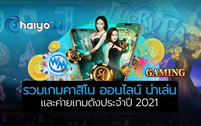 chaiyo24-ผลหวย-หวยฮานอย เว็บแทงหวย เล่นหวยยี่กี่ ลิงค์รับทรัพย์