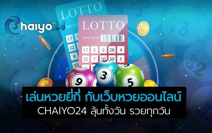 chaiyo24-ผลหวย-หวยฮานอย เว็บแทงหวย เล่นหวยยี่กี่
